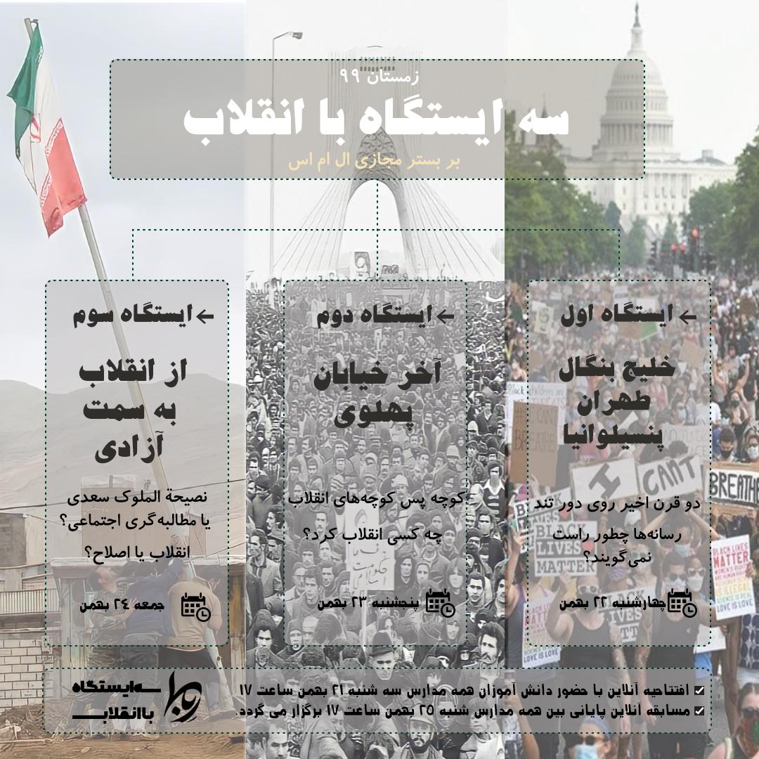سه ایستگاه انقلاب